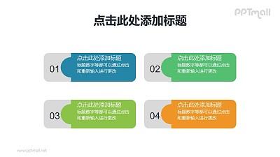 U盘状的项目列表PPT素材下载