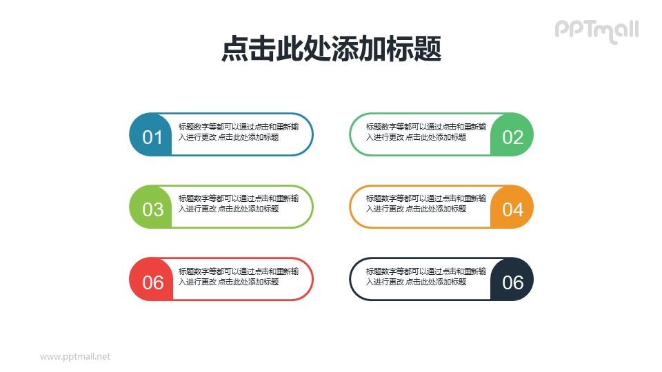 圆润的数字项目列表PPT素材