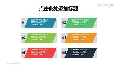 矩形阵列的项目列表PPT素材