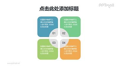 总分结构的项目列表PPT素材下载