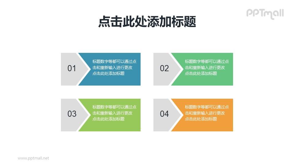 创意图形组合项目列表PPT素材下载