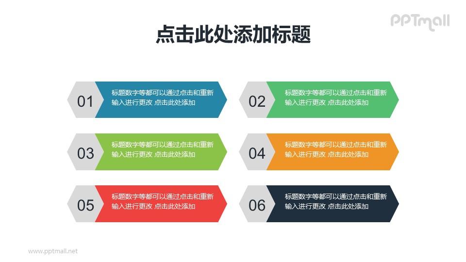 6部分内容的项目列表PPT素材下载