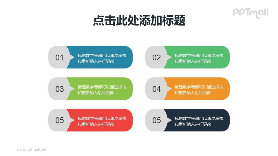 创意6部分内容的项目列表PPT素材下载