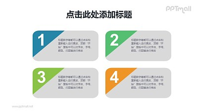 带圆角包边数字标签的项目列表PPT素材下载