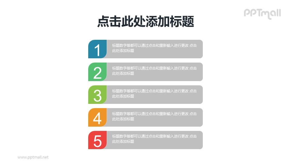 目录/项目列表PPT素材下载