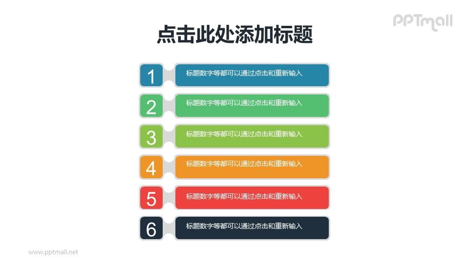 多部分的目录/项目列表PPT素材下载