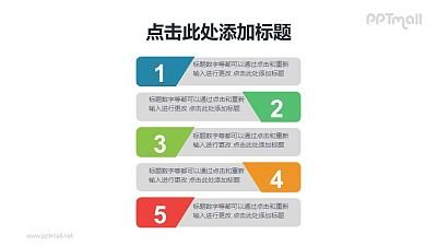 5部分项目列表/目录导航图文排版PPT模板下载