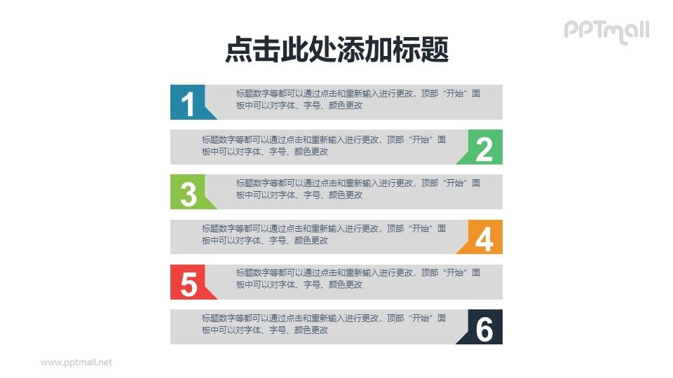 整齐一体式的项目列表/目录导航PPT下载