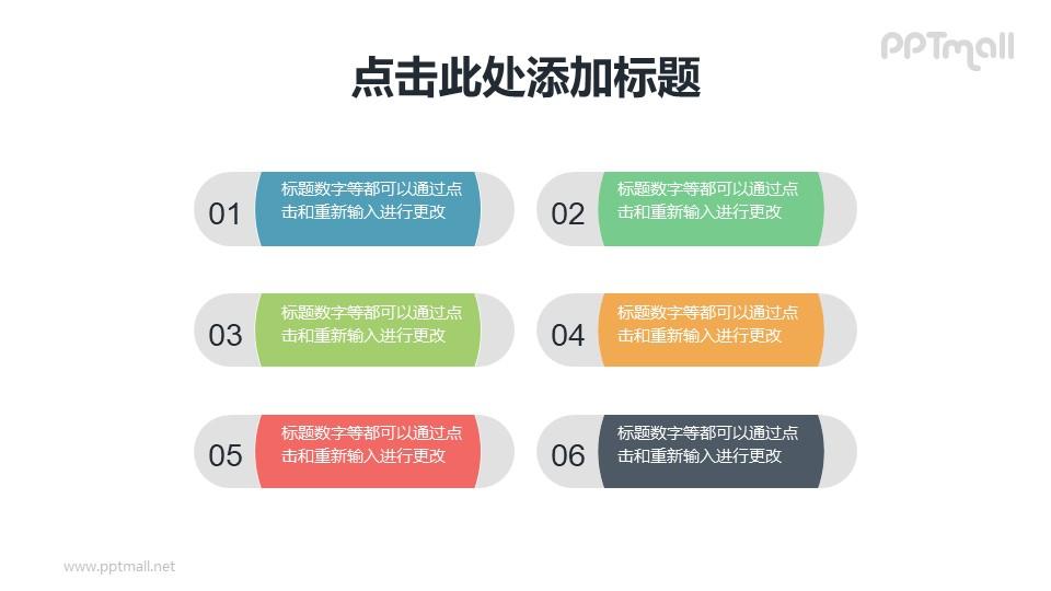 胶囊形状的项目列表PPT素材下载