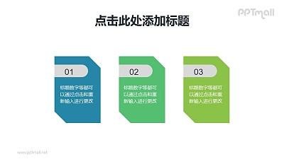中规中矩的项目列表PPT素材下载