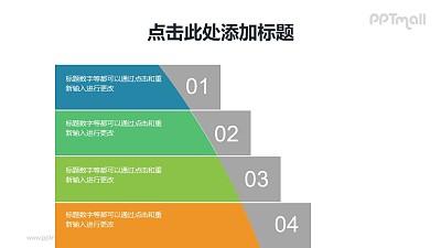 阶梯状项目列表/目录导航PPT素材下载