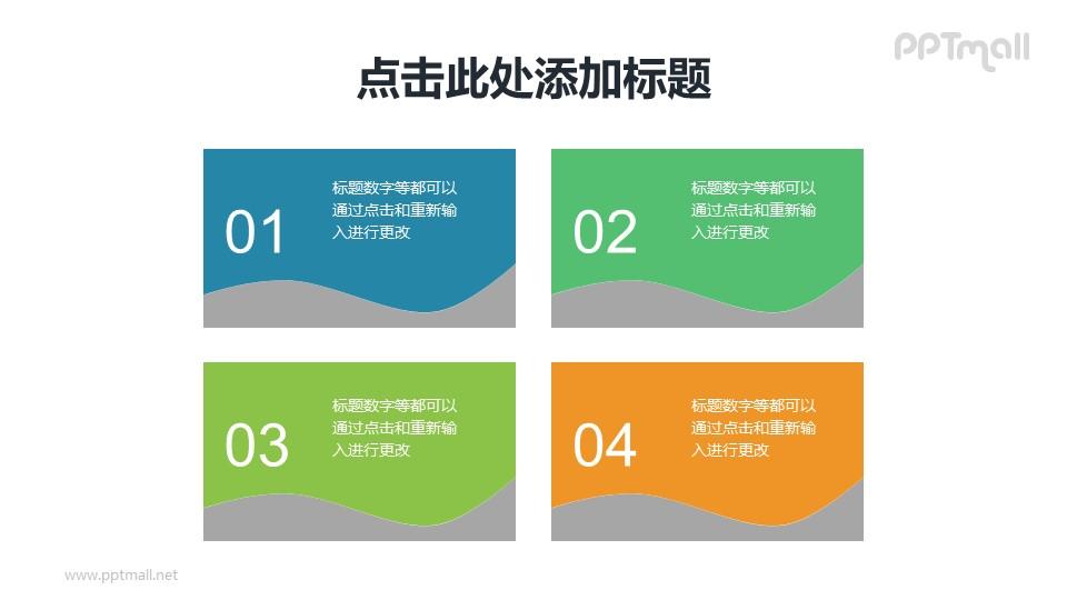 波浪形项目列表/目录导航PPT素材下载