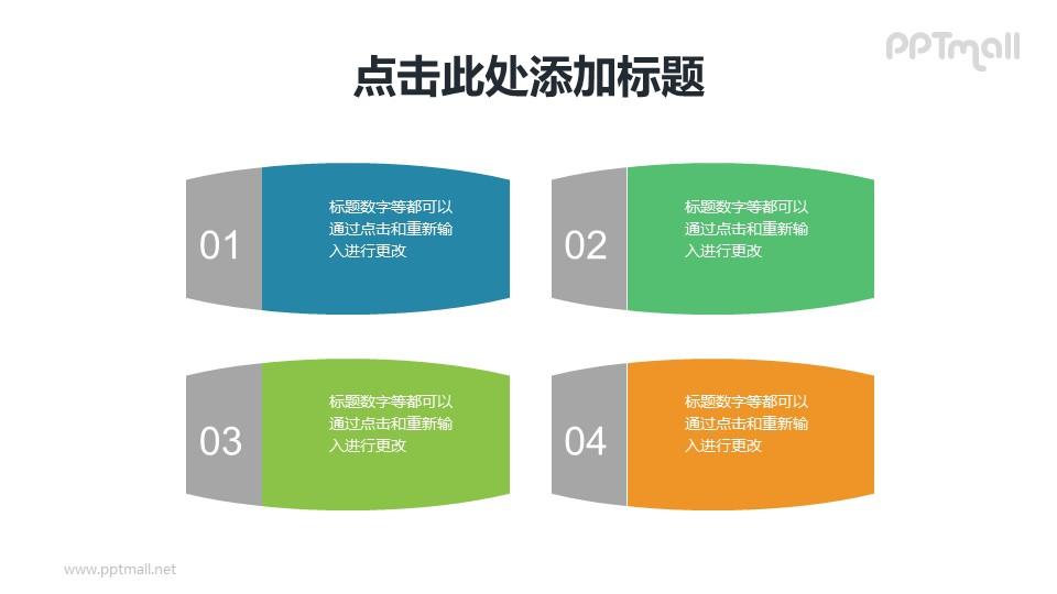 木桶形项目列表/目录导航PPT素材下载