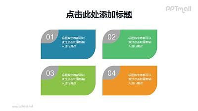 对角圆角矩形项目列表/目录导航PPT素材下载