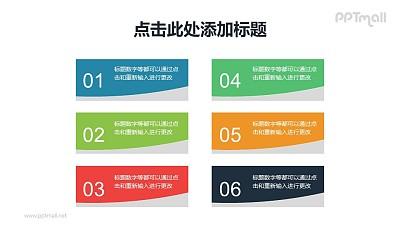 弧形分割的项目列表/目录导航PPT下载