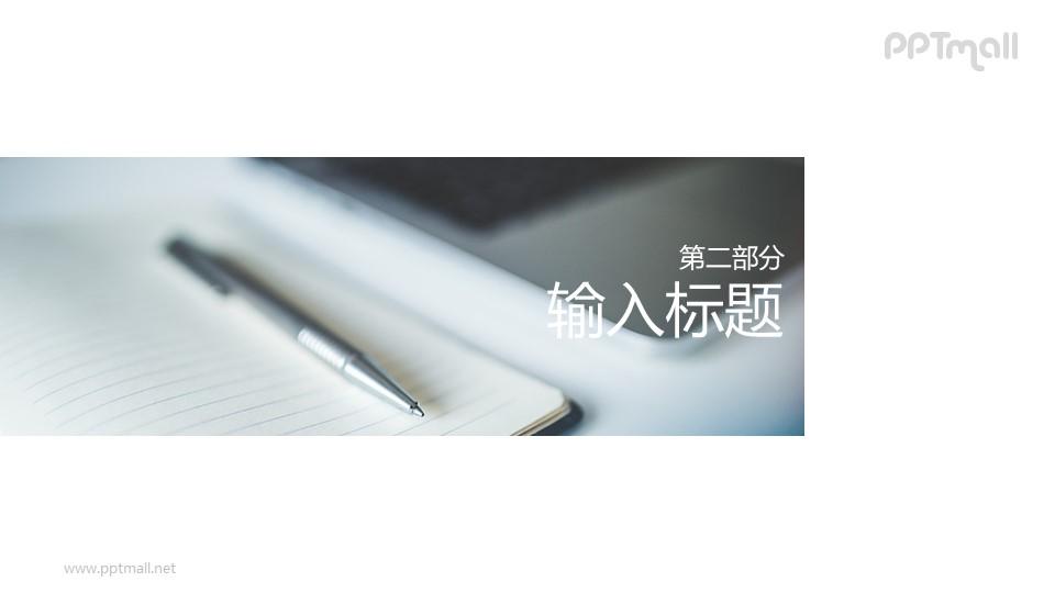 图片自由裁切的分隔页/过渡页/目录页PPT模板