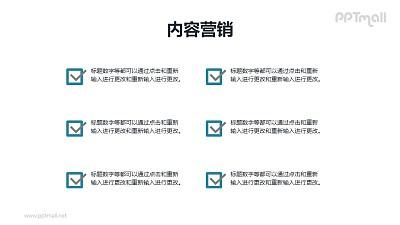 6部分文本要点PPT模板下载