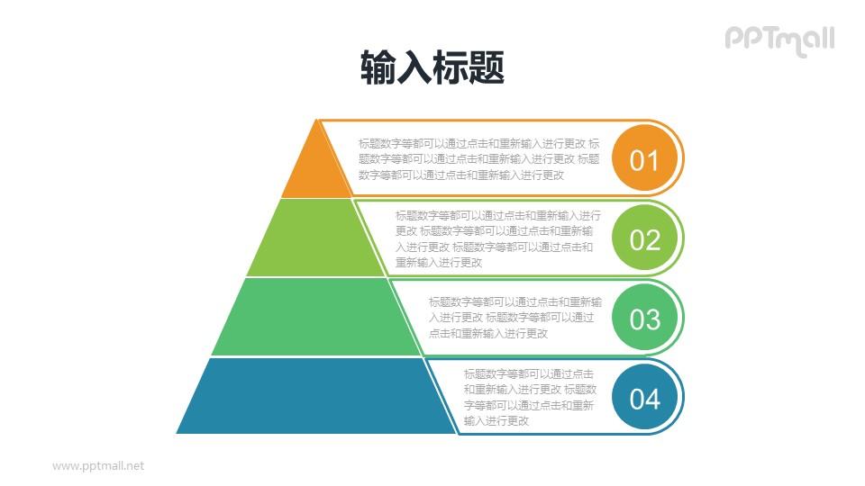 4层金字塔图示说明PPT模板素材
