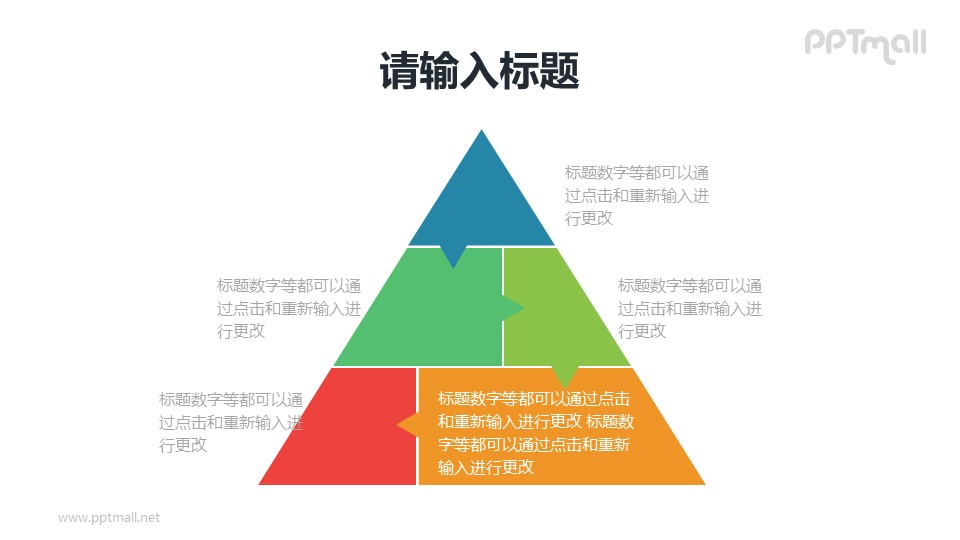 多维度金字塔PPT模板素材