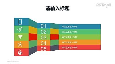 微立体风格的目录列表PPT素材模板