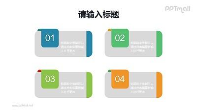 带有数字标签的项目列表/目录导航PPT素材下载
