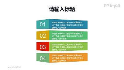4部分列表要点/目录导航PPT模板下载