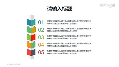 5部分微立体风格列表要点/目录导航PPT模板下载