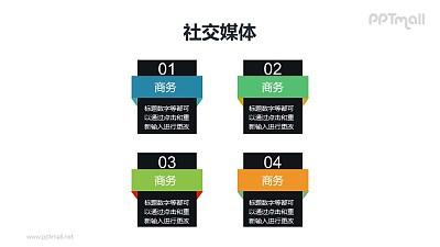 微立体柱状并列关系要点列表PPT素材下载