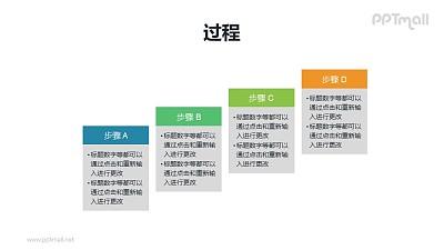 4步骤过程递进图示PPT素材下载