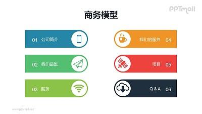 6部分结构的icon+文字说明列表PPT模板素材下载