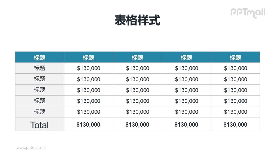 简约单色汇总表格PPT模板下载_幻灯片预览图1