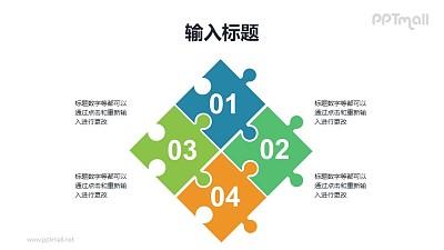 4块彩色组合而成的的逻辑PPT模板素材下载