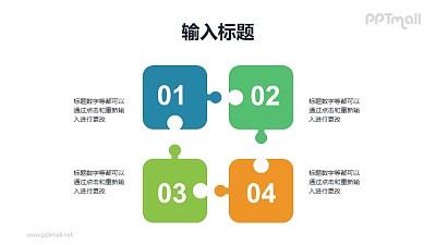 并列关系的拼图示意PPT模板素材下载
