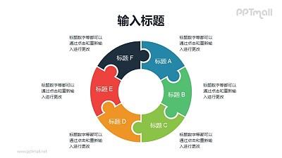 6块拼图组成的递进循环关系圈的PPT模板下载