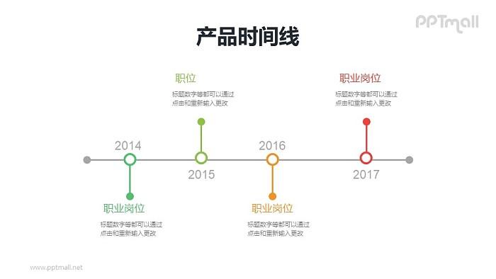 线条组成的时间轴PPT素材下载_幻灯片预览图1