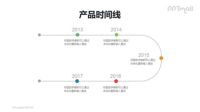 弧形的时间轴PPT素材下载_幻灯片预览图1