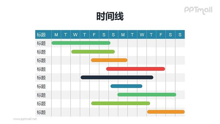 多彩色的甘特图PPT模板素材下载_幻灯片预览图1