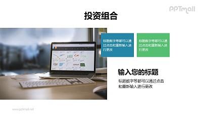 左图右文随意排版样式PPT模板下载