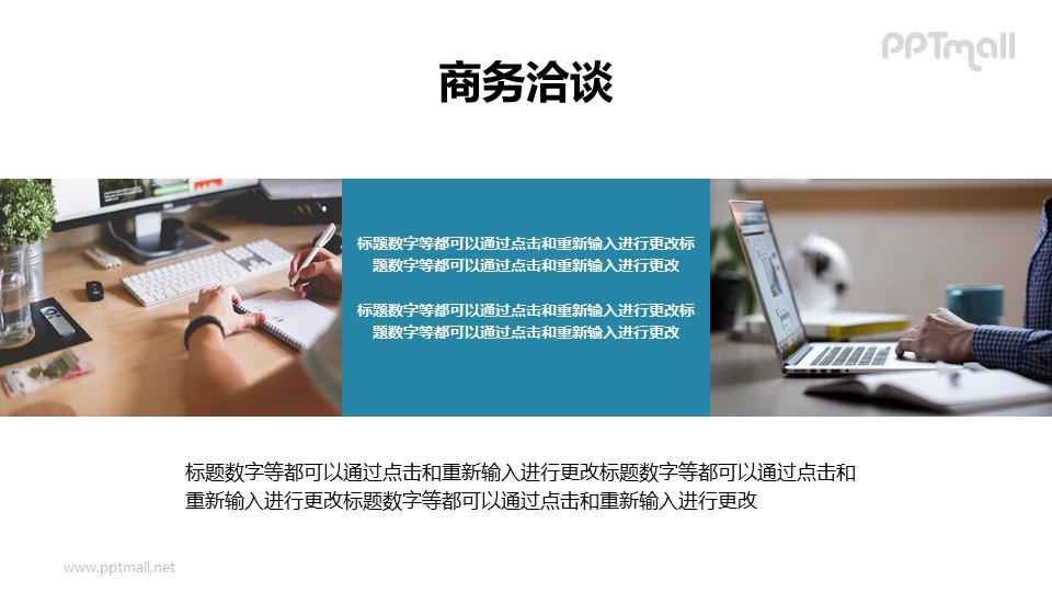 商务感十足的图文切分排版样式PPT模板素材下载