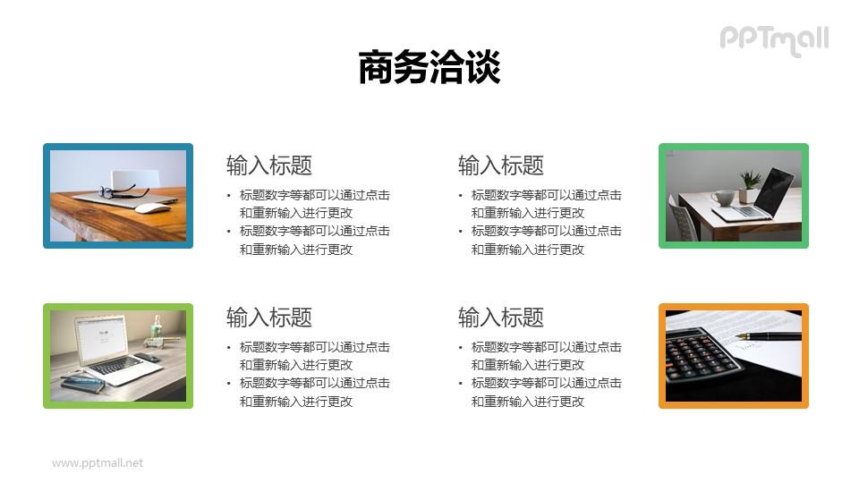 中轴对称的4部分图文排版PPT模板素材下载