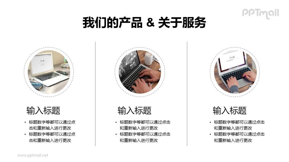 3组横向并列排版的图文排版样式PPT模板下载