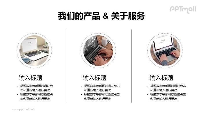 3组横向并列排版的图文排版样式PPT模板下载_幻灯片预览图1