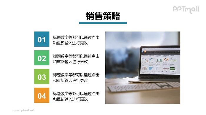 左文右图不单调的图文排版PPT模板素材下载_幻灯片预览图1