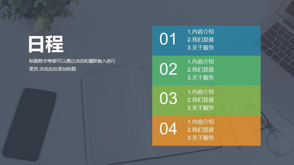 全图型蒙版风格PPT目录模板下载