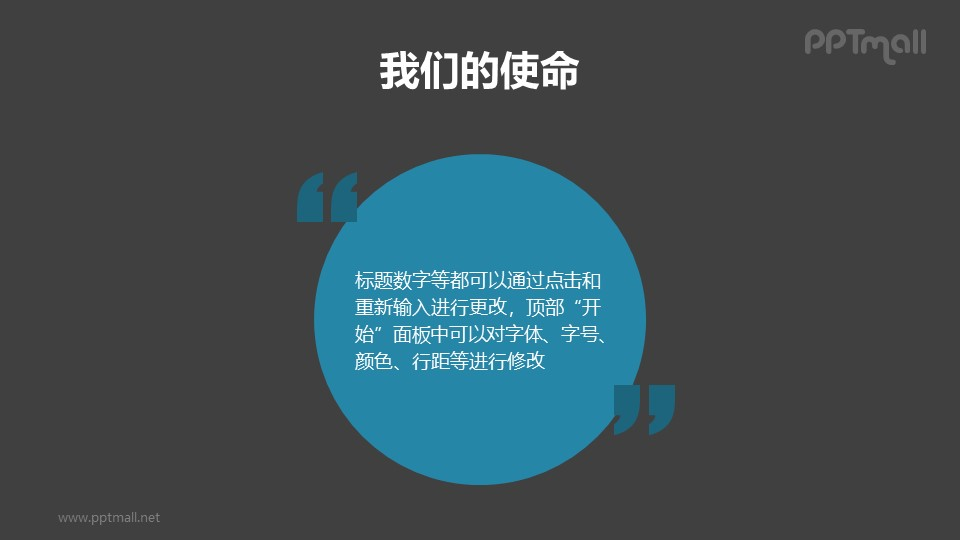 引用语纯文字PPT模板素材