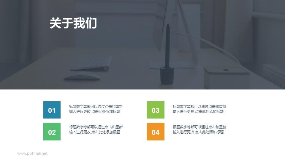 """公司介绍""""关于我们""""页图文排版PPT模板下载"""