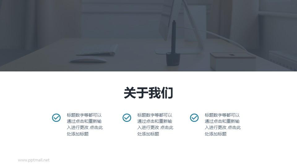 """公司介绍""""关于我们""""页简约大气排版PPT模板下载"""