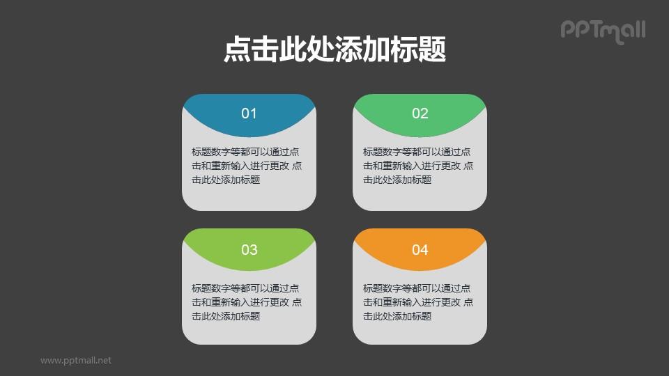 带弧形数字标签的项目列表PPT素材下载