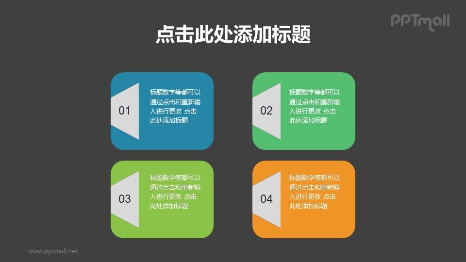 带数字的创意项目列表PPT素材下载