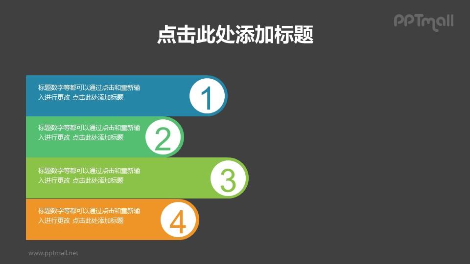 长短不一的圆角柱状项目列表PPT下载